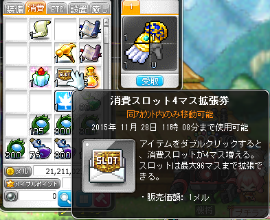 Maplestory941.png