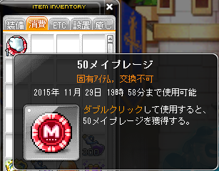 Maplestory942.png