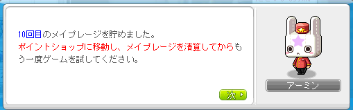Maplestory943.png
