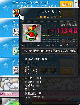 Maplestory965.png