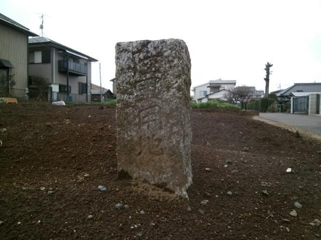 習志野境界石 (4)