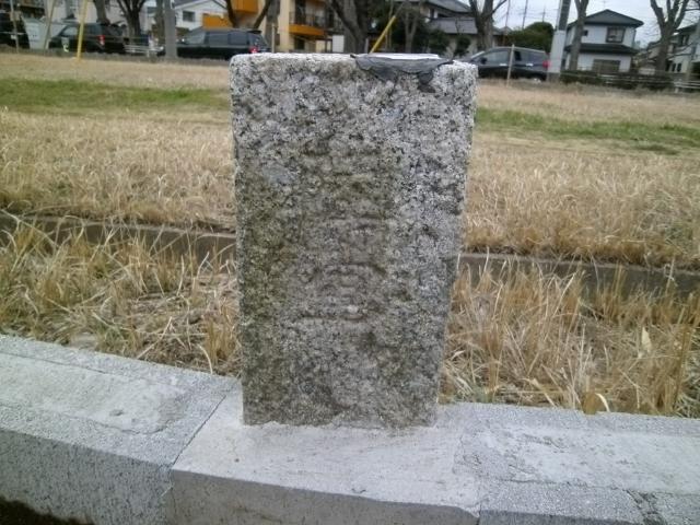習志野境界石 (7)