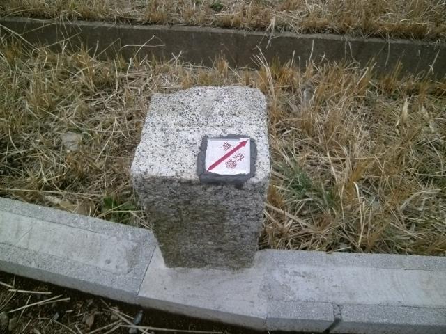 習志野境界石 (8)