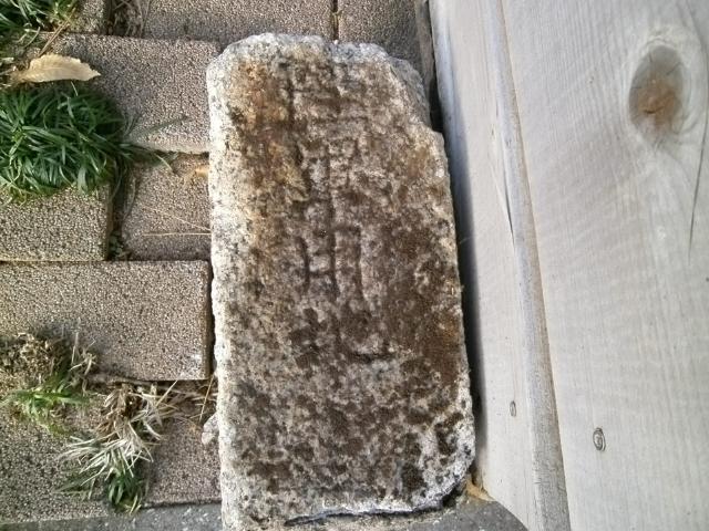 四街道境界石 (1)
