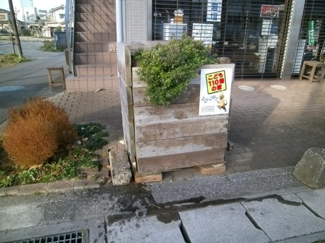 四街道境界石 (4)