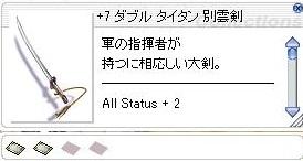 ルーンヘルム検証02