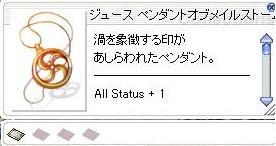 日記応募アクセ3