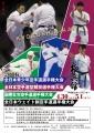 2016春 全日本大会
