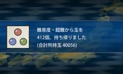 40000玉