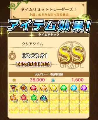 トレーダーズ30回クリア (4)