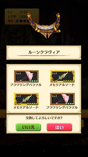 初武器交換 (2)