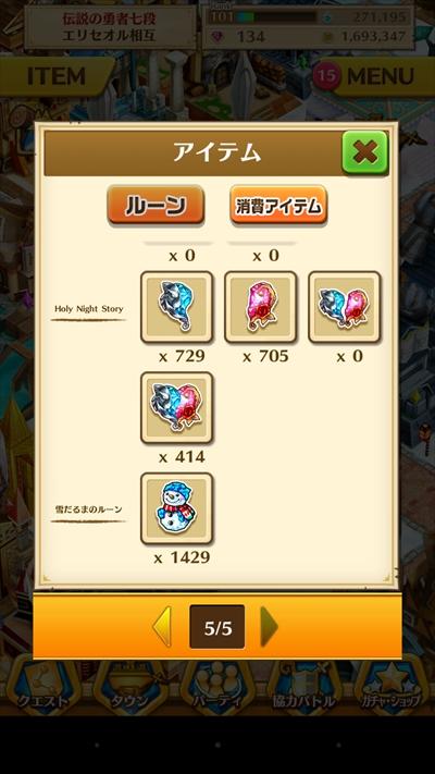 雪だるま壁ドン (1)