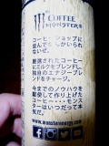 MONSTER ENERGY COFFEE MONSTER 台詞