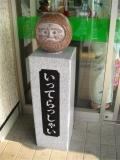 JR群馬八幡駅 だるまのモニュメント いってらっしゃい