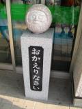 JR群馬八幡駅 だるまのモニュメント おかえりなさい