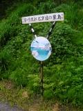 JR今川駅 笹川流れと夕日の粟島