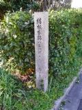 JR岩代駅 結松古跡ハ岩代驛ヨリ西へ約三丁