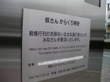 JR掛川駅 奴さんからくり時計 説明