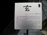 JR掛川駅 玄 説明