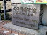 JR金町駅 北口開通記念碑