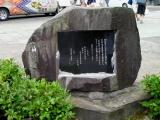 JR城崎温泉駅 「山陰土産」石碑 裏