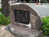 JR城崎温泉駅 「山陰土産」石碑