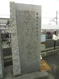 伊予鉄三津駅 石崎ナカ顕彰碑 碑文