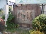 JR大野浦駅 「史跡 一里塚跡」石碑&今川貞世歌碑