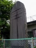 東武下板橋駅 東上鐵道記念碑