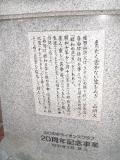JR新山口駅 俳人種田山頭火之像