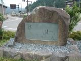 JR竹野駅 仲田光成書碑