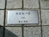 京王若葉台駅 今日も一日 プレート2