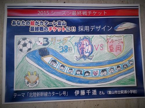 最終戦チケット2015