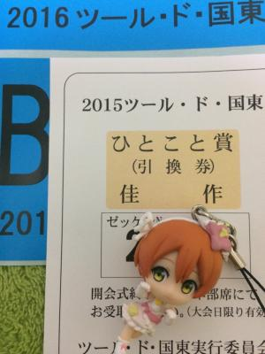 fc2blog_20160407221925151.jpg