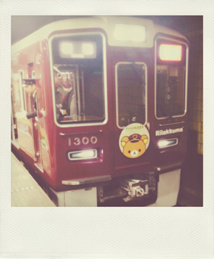 さくらの阪急電車 リラックマ号