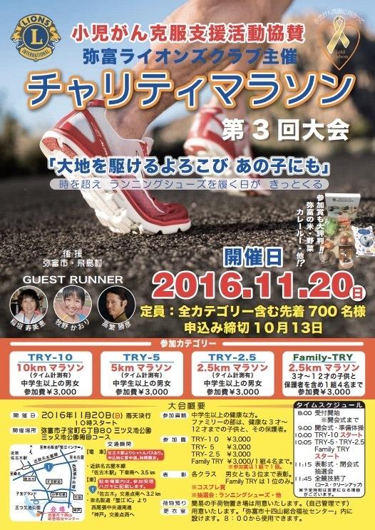 yatomicharitymarathon.jpg