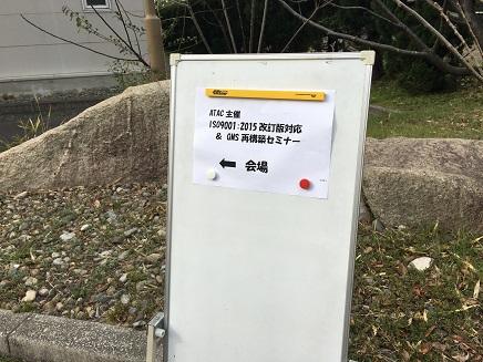 3162016呉セミナーS1