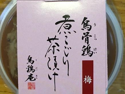 3202016烏骨鶏茶漬けS2