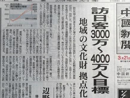 3212016中国新聞S