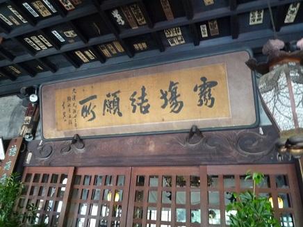 88番大窪寺S2