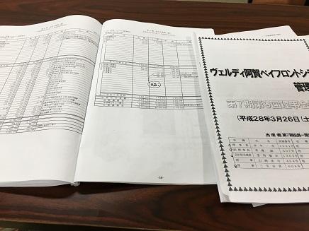 3262016マンション理事会S