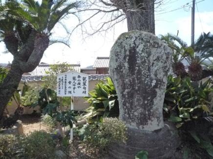 40番観自在寺芭蕉句碑S