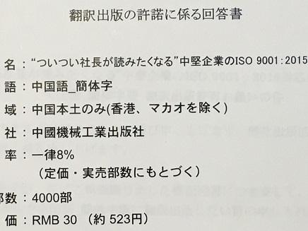 3272016中国での出版S1