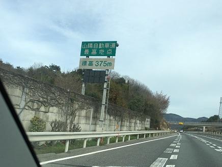 4062016山陽道S