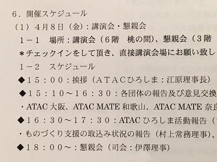 4082016ATACOsakaS9.jpg