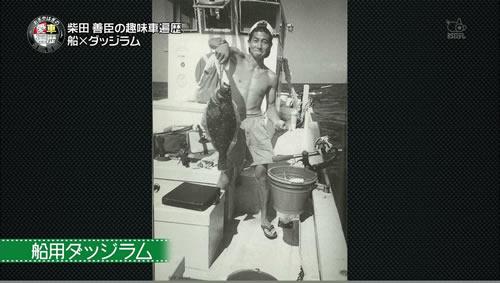 柴田善臣 釣り2