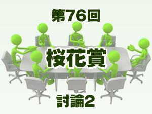 2016年 桜花賞 2ch討論2