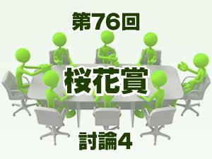 2016年 桜花賞 2ch討論4