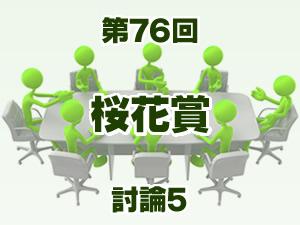 2016年 桜花賞 2ch討論5