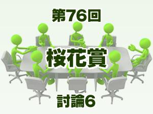 2016年 桜花賞 2ch討論6